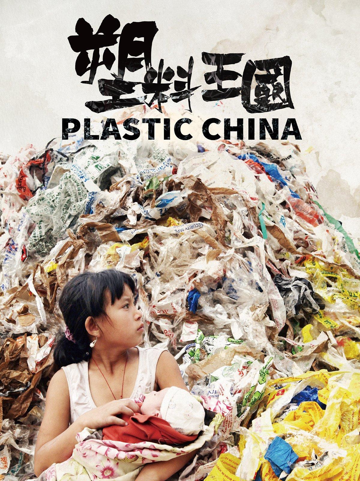Plastic China on Amazon Prime Video UK