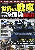 世界の戦車完全図鑑 (コスミックムック)