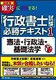 最新版 確実に突破する! 「行政書士試験」必勝テキスト1 憲法・行政法・基礎法学 (DO BOOKS)
