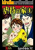 虐待の家 (1) (ストーリーな女たち)