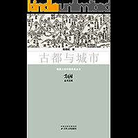 古都与城市 (地图上的中国历史)