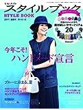 ミセスのスタイルブック 2017年 盛夏号 (雑誌)