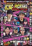 究極実戦エンターテインメント KING of PACHINKO 決定トーナメント (<DVD>)
