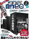 自作PCバイブル2017 (100%ムックシリーズ)