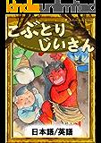 こぶとりじいさん 【日本語/英語版】 きいろいとり文庫