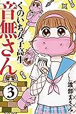 くのいち女子高生 音無さん (3)