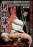 拷問部屋 TORTURE ROOM 2 椎名綾 BabyEntertainment [DVD]