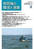 有明海の環境と漁業 (第3号)