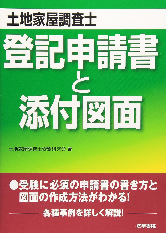 土地家屋調査士 記述式過去問 平成28年度版 (日建学院「土地家屋調査士」シリーズ)