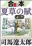 合本 夏草の賦【文春e-Books】