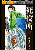 死役所 3巻: バンチコミックス