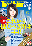 TokyoWalker東京ウォーカー 2015 No.3 [雑誌]