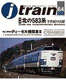 j train (ジェイ・トレイン) 2017年1月号