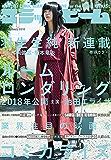 月刊コミックビーム 2018年1月号 [雑誌] (ビームコミックス)