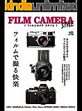 FILM CAMERA STYLE[雑誌] エイムック