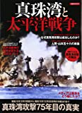 真珠湾と太平洋戦争 (洋泉社MOOK)