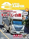 AutoCamper (オートキャンパー)2019年 8月号 [雑誌] AutoCamper (オートキャンパー)