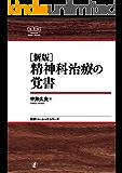 (新版)精神科治療の覚書 NBS