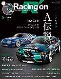 """レーシングオン  No.492 A伝説 """" R32GT‐R """" (サンエイムック)"""