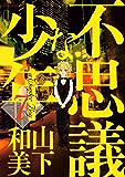 不思議な少年(7) (モーニングコミックス)