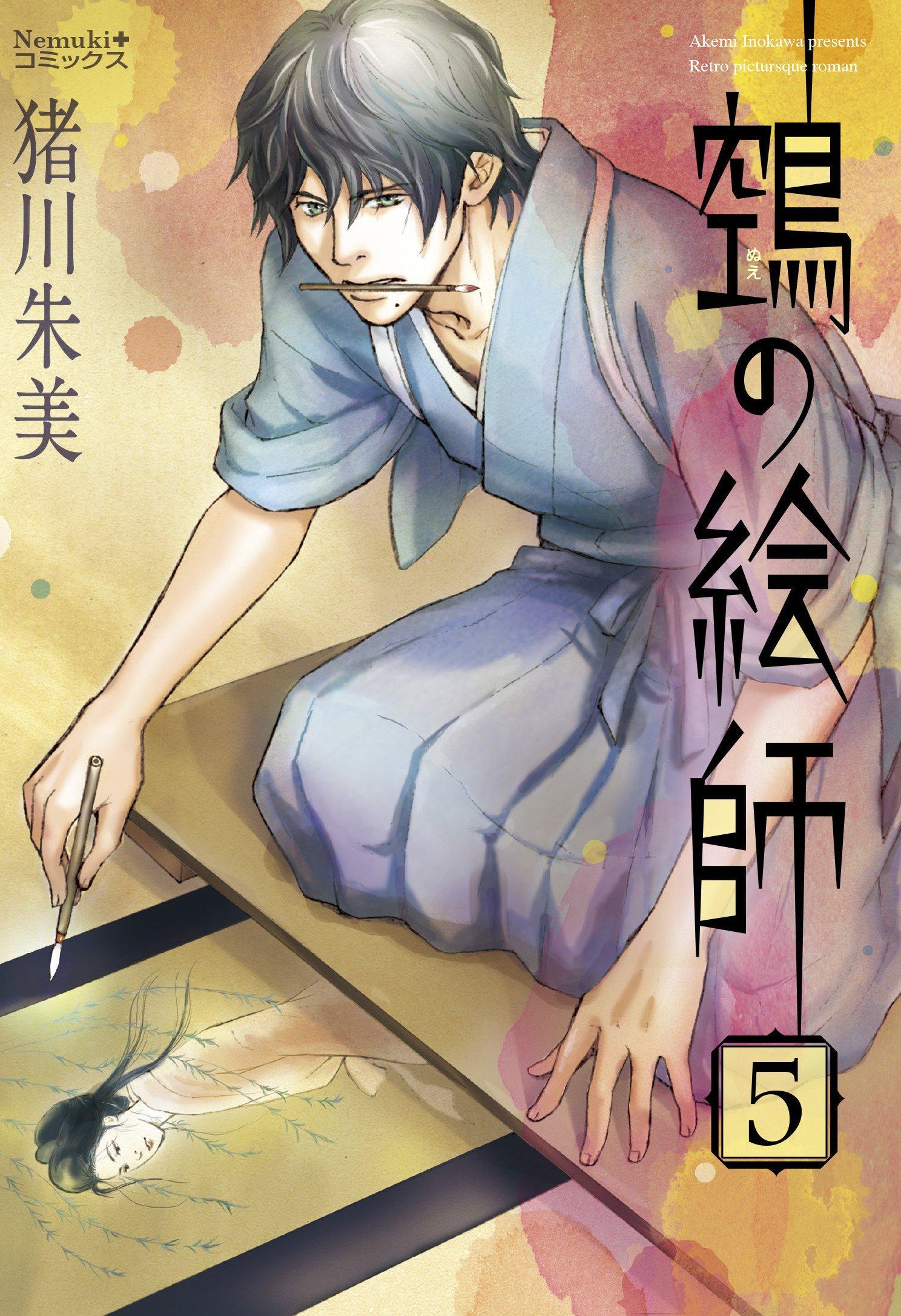 鵼の絵師 5 (Nemuki+コミックス)...
