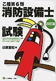 【改訂版】乙種第6類消防設備士試験