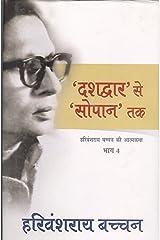 Dashdwar Se Sopan Tak (Bachchan Autobiography) Hardcover