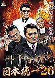 日本統一26 [DVD]