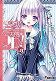 天使の3P!×8 (電撃文庫)
