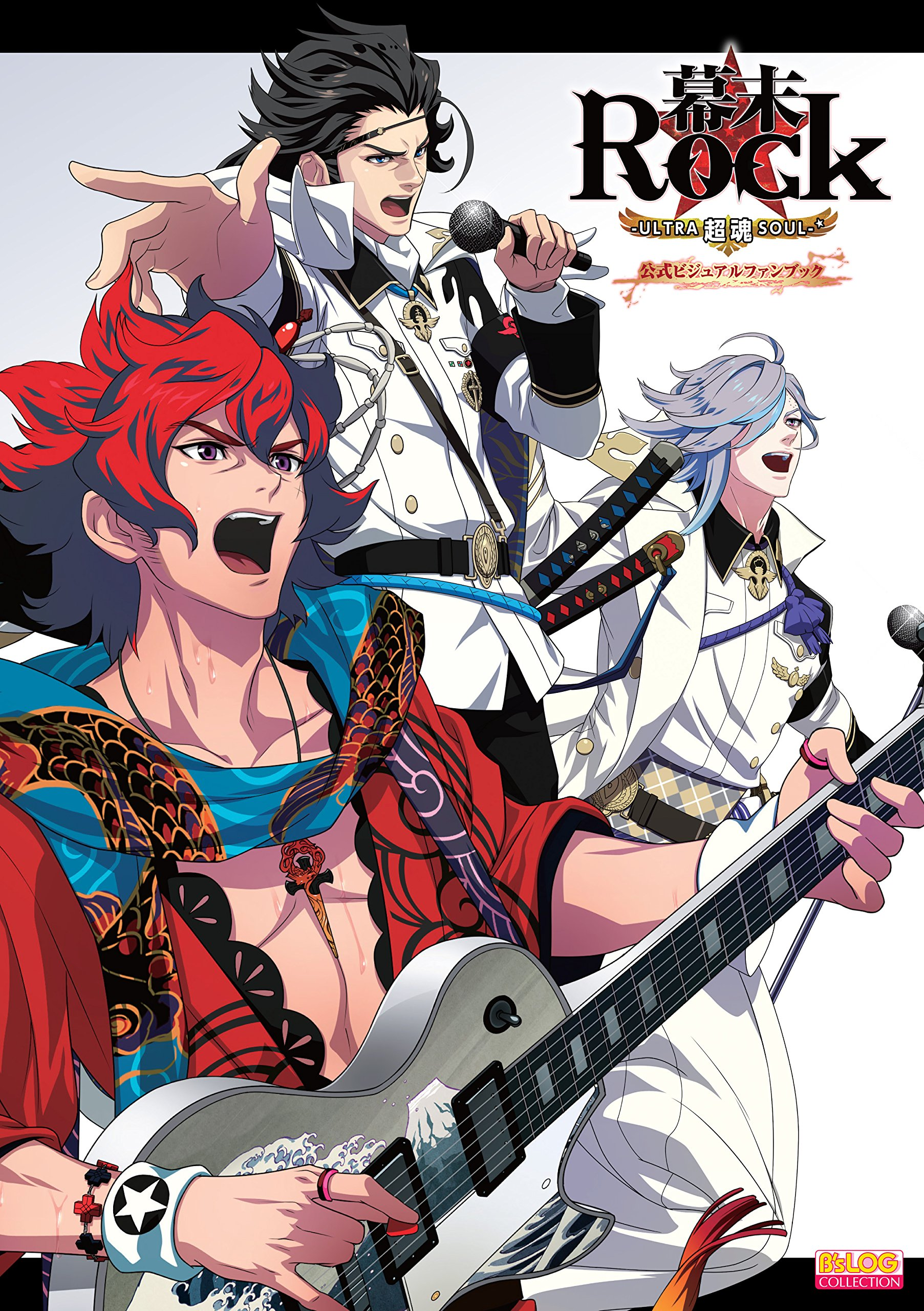 Download Bakumatsu Rock Super Soul Official Visual Fan Book (B's - LOG Collection) [JAPANESE EDITION GAME BOOK] pdf epub