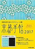 京都手帖2017