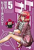 ヒーローカンパニー5(ヒーローズコミックス)