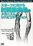 スポーツにおける肘関節疾患のメカニズムとリハビリテーション (Sports Physical Therapy Seminar Series)