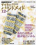 NHKすてきにハンドメイド 2018年 12 月号 [雑誌]