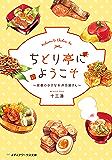 ちどり亭にようこそ ~京都の小さなお弁当屋さん~ (メディアワークス文庫)