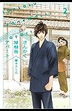 さんかく屋根街アパート(2) (BE・LOVEコミックス)