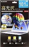 エレコム 液晶保護フィルム 10.1インチ 光沢 指紋防止 EF-GF101W