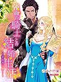 強面の騎士との結婚生活~契約書付き!~ (夢中文庫プランセ)