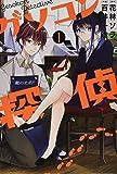 ゲソコン探偵(1) (講談社コミックス)