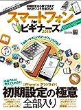 スマートフォン for ビギナーズ2016 (100%ムックシリーズ)