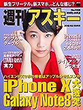 週刊アスキー No.1166(2018年2月20日発行) [雑誌]