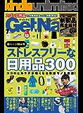 GetNavi 2017年7月号 [雑誌]