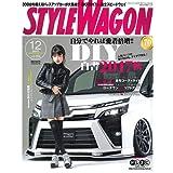 スタイルワゴン 2017年12月号 No.264