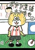 ポテン生活(6) (モーニングコミックス)