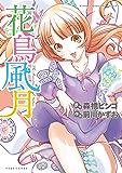 花鳥風月 (近代麻雀コミックス)