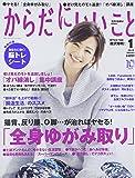 月刊からだにいいこと 2016年 01 月号 [雑誌]