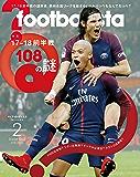 月刊footballista (フットボリスタ) 2018年 02月号 [雑誌]