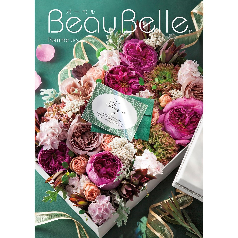 シャディ カタログギフト BeauBelle (ボーベル) ポム 包装紙:きはだ B077HTD5BD 10 20,000円コース 10 20,000円コース