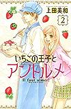 いちごの王子とアントルメ(2) (別冊フレンドコミックス)