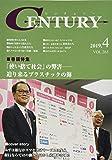 月刊 CENTURY (センチュリー) 2019-4月号